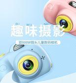 兒童相機玩具迷你相機 800萬畫素 前後雙鏡頭 兒童數位相機 照相機 兒童禮物【Z90446】