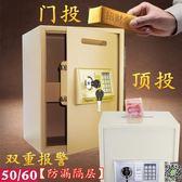 保險箱 全鋼酒店超市收銀投幣式密碼50保險箱60cm投錢保險櫃存錢罐T 6色