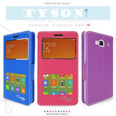 ★MIUI Xiaomi 紅米2 尊系列 雙視窗皮套/保護套/手機套/保護手機/免掀蓋接聽/軟殼
