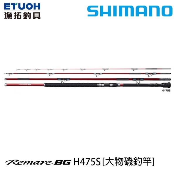 漁拓釣具 SHIMANO 21 REMARE BG H475S [大物磯釣竿]