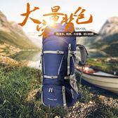 登山包雙肩男女戶外旅游50升60l大容量超輕徒步旅行輕便防水背包 小巨蛋之家