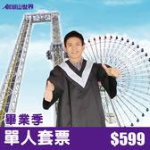 【畢業季活動】劍湖山單人套票$599加贈照片沖洗券乙張