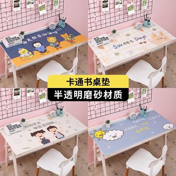 書桌墊pvc桌布防水防油免洗學生學習作業兒童寫字臺墊ins桌面宿舍 NMS名購新品
