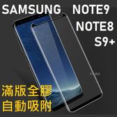 三星 NOTE9 NOTE8 S8 S9 Plus 滿版 全膠 3D 鋼化玻璃貼 自動吸附 9H 縮小版 不卡殼 熱彎曲 曲面【采昇】
