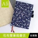 珠友官方獨賣 SC-02523 A5/2...