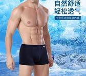 4條裝男士平角內褲莫代爾自然健康自由舒適透氣 BF735【旅行者】