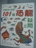 【書寶二手書T7/少年童書_XBY】知識就是力量2-101個恐龍疑問_金慶善