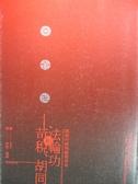 【書寶二手書T9/一般小說_NLJ】苛稅、胡同和法輪功:底層中國的緩慢革命_伊恩.強森