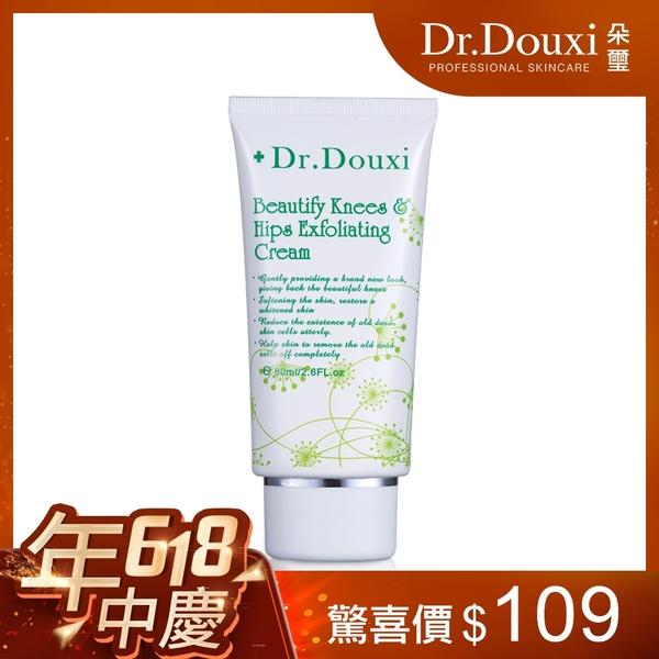 【Dr.Douxi 朵璽旗艦店】美臀美膝去角質霜 80ml
