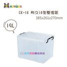 【我們網路購物商城】聯府 CK-14 耐久14型整理箱 收納箱 整理箱 玩具