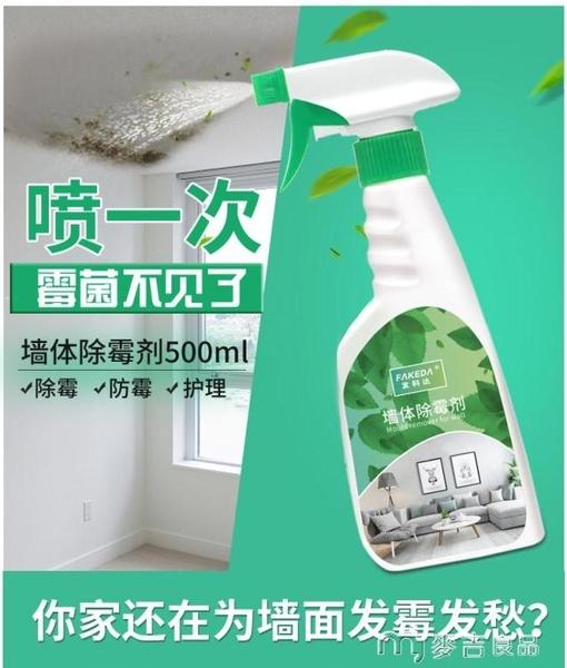 除霉劑墻體除霉劑白墻家用墻紙墻面布霉菌發霉去霉斑清除防霉去霉劑 麥吉良品