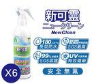 即期特惠-NewClean 新可靈奈米長效保潔劑(6入)超強防水噴霧 通氣性強 抗汙抗UV 阻菌 不含氟素