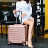 行李箱女迷你登機箱18寸