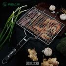 森林人家烤魚夾子不銹鋼304烤魚網燒烤用具配件夾板網燒烤網戶外 快速出貨