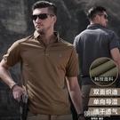 執政官翻領速干t恤男速干短袖寬鬆夏季保羅衫戶外運動戰術POLO衫 韓語空間