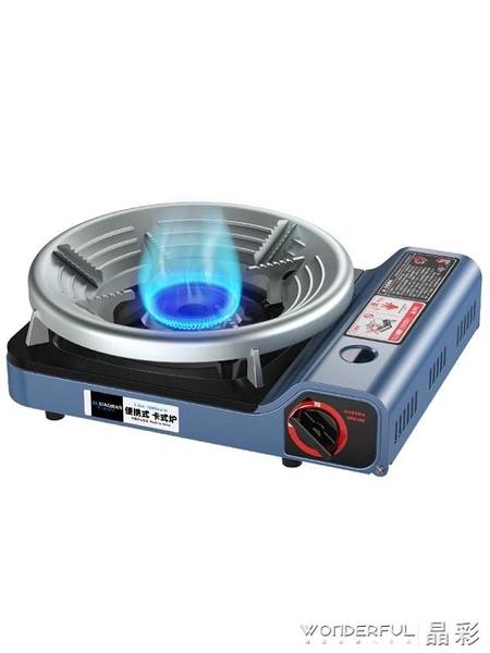 瓦斯爐 卡式爐戶外便攜式小火鍋爐野外爐具爐子車載卡磁爐煤氣瓦斯燃氣灶 晶彩LX