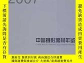 全新書博民逛書店中國攝影器材年鑒(2007)Y14186 陳申 編 中國攝影出版社 ISBN:9787802362307 出