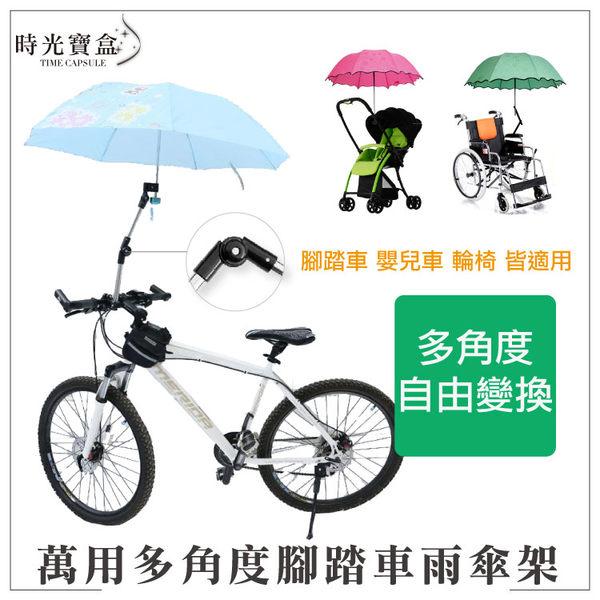 免撐傘萬用不銹鋼雨傘架 多角度 腳踏車 輪椅 嬰兒車娃娃車 釣魚撐傘架-時光寶盒8034
