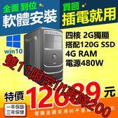 【12689元】3D順暢~全新AMD四核3.4G+D5遊戲2G獨顯極速120G SSD正WIN10安裝模擬器雙開主機可刷卡