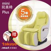 【現折3000.再送眼部按摩器】⦿ 超贈點五倍送⦿ tokuyo Mini玩美按摩椅小沙發 TC-292(馬卡龍黃色)