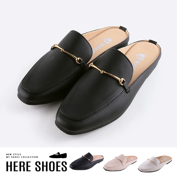 [Here Shoes]穆勒鞋-MIT台灣製 皮質鞋面 極簡中性 低跟2CM 半包拖鞋-ASNW449