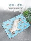 寵物涼墊 寵物冰墊防咬睡墊涼席墊子冰席貓咪降溫涼墊冰墊【快速出貨】