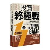 投資終極戰:贏得輸家的遊戲-用指數型基金,打敗85%的市場參與者(二十周年全新增訂版)