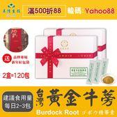 【美陸生技AWBIO】600:1台灣黃金牛蒡精華素【60包/盒(禮盒),2盒下標處】