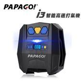 [富廉網]【PAPAGO!】i3 智能高速打氣機