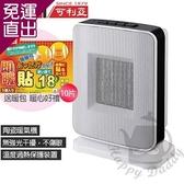 可利亞 《買就送暖暖包》PTC陶瓷恆溫暖氣機KR-904T_UL850【免運直出】
