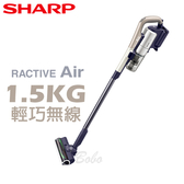 SHARP夏普 RACTIVE Air 羽量級無線快充吸塵器EC-A1RXT-N 香檳金