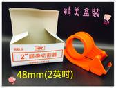 ❤膠台❤膠帶切台❤適用48mm(2英吋) ❤台灣製造❤膠帶切割器/包裝/透明膠帶/封箱膠帶/OPP膠帶