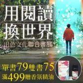 2019出色全書系|任2本再95折-12/12