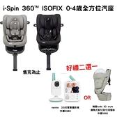 【贈品二選一】奇哥 Joie i-Spin360 isofix 0-4歲汽座【六甲媽咪】
