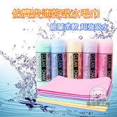 L號 麂皮速乾吸水毛巾 毛巾 吸水 纖維 洗澡 擦乾 柔軟 親膚 擦乾巾 易乾 易洗 運動巾 寵物用品