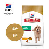 Hill's希爾思 成犬 完美體重 (雞肉) 4磅 (效期2020.1.31)