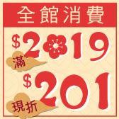 【歡喜迎豬年】消費滿額↘現折$201
