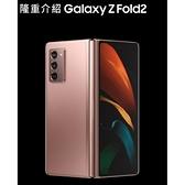 Samsung Galaxy Z Fold2 4G 三星折疊手機 7.6吋 12G/256G 保固一年 免運費