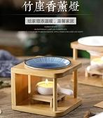 蠟燭香薰燈天然竹座陶瓷精油燈家用精油機爐臥室浪漫美容院養生 向日葵
