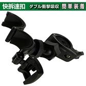 鐵金剛王摩托車行車紀錄器支架減震固定座機車行車記錄器車架mio MiVue M797 M550 M772 plus固定架