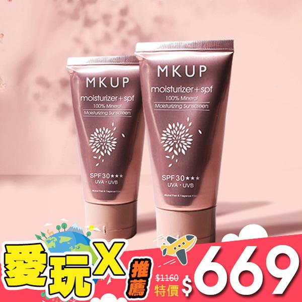 【愛玩X推薦】防曬乳2入組 MKUP 美咖 純物理性水潤防曬乳液SPF30+++