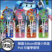 韓國 Edison 救援小英雄 Poli 兒童學習筷 筷子  甘仔店3C配件