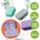 【Fullicon護立康】環保防潮保健盒