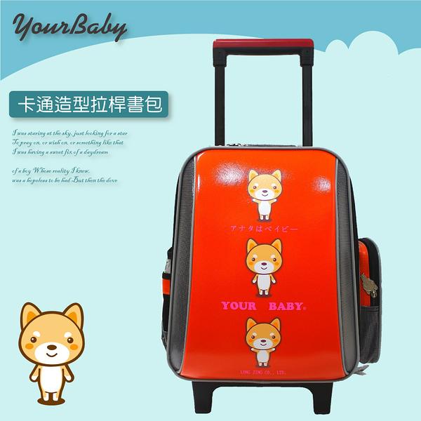 【YOUR BABY優寶貝】台灣製 多功能輕量防潑水 可愛柴犬造型 拉桿後背書包-橘色