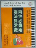 【書寶二手書T4/法律_GJQ】兩性必備婚姻法律常識_林幸慧
