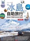 (二手書)冰島自助旅行:開車自駕、行程路線、當地活動、追逐極光超完整規劃