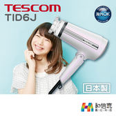 日本製【和信嘉】TESCOM TID6J MIJ自動電壓負離子吹風機 群光公司貨 原廠保固一年