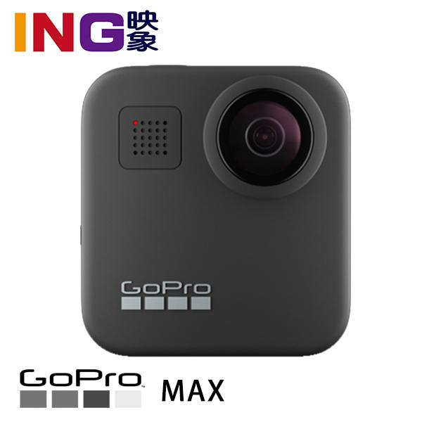【最新】GoPro MAX 360度全景相機 環影攝影機 台閔公司貨 防水5米 內建6個麥克風 5.6K 30fps