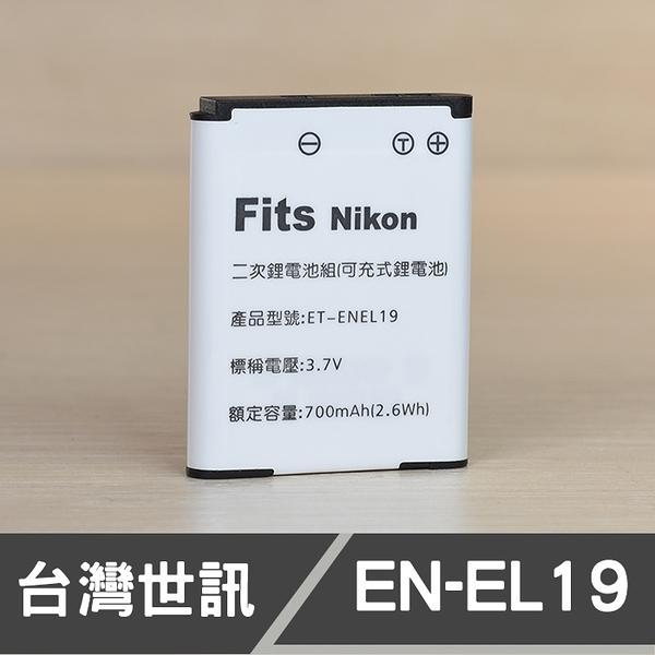 NIKON ENEL19 EN-EL19 台灣世訊 日製電芯 副廠鋰電池 S6900 S7000 (一年保固)