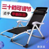 躺椅折疊床單人家用午休午睡床辦公室成人涼靠椅便攜多功能TA7077【雅居屋】